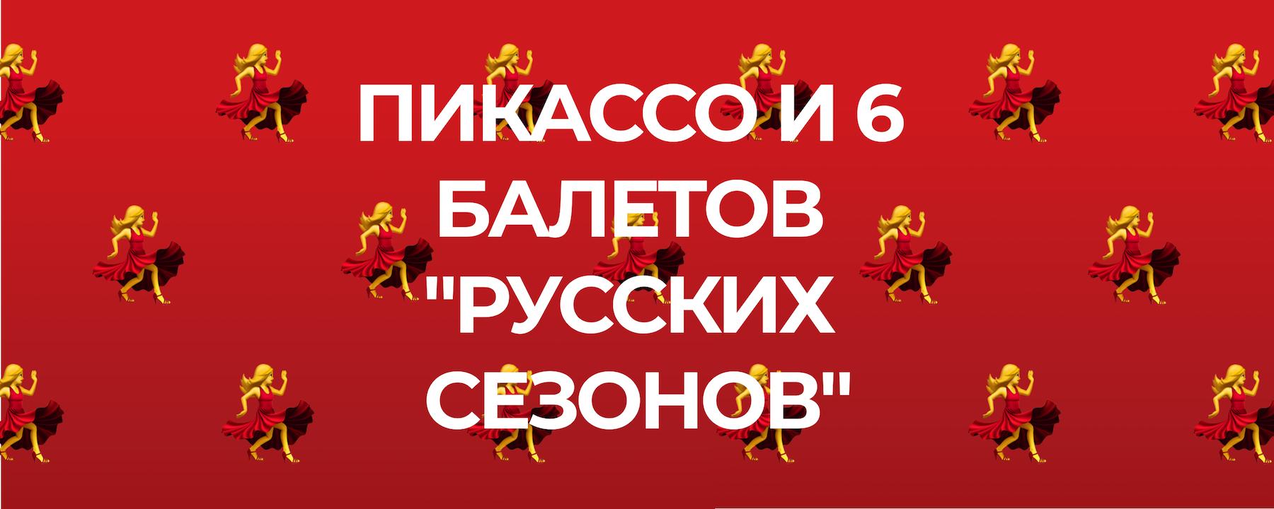 """Пикассо и 6 балетов """"Русских сезонов"""""""