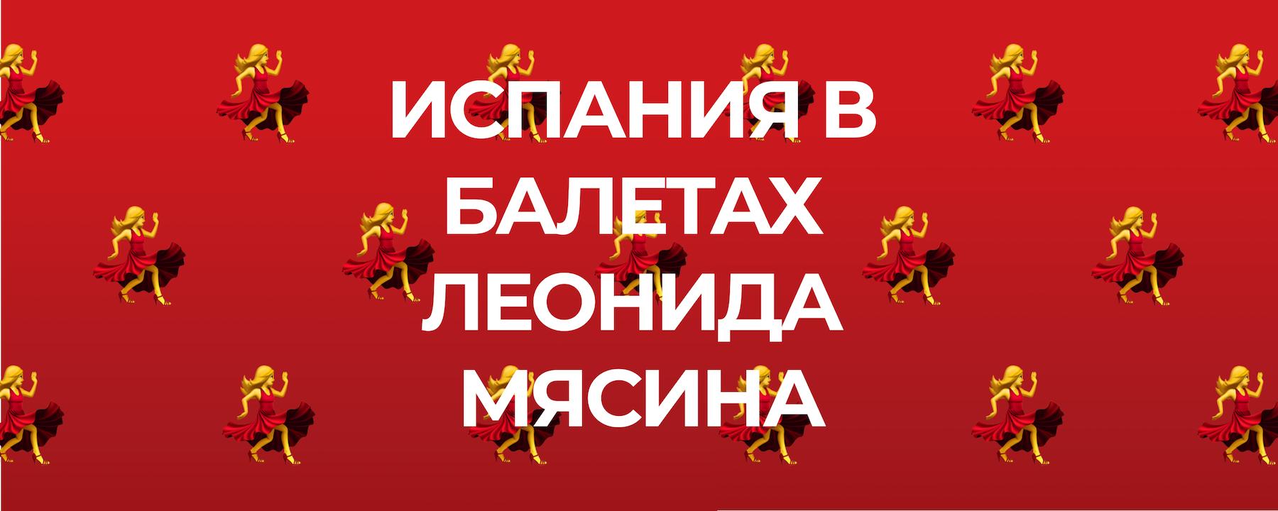 Испания в балетах Леонида Мясина